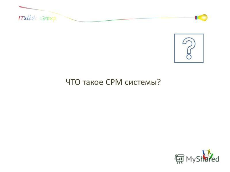 ЧТО такое CPM системы?