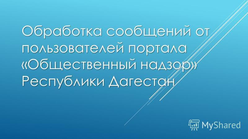 Обработка сообщений от пользователей портала «Общественный надзор» Республики Дагестан