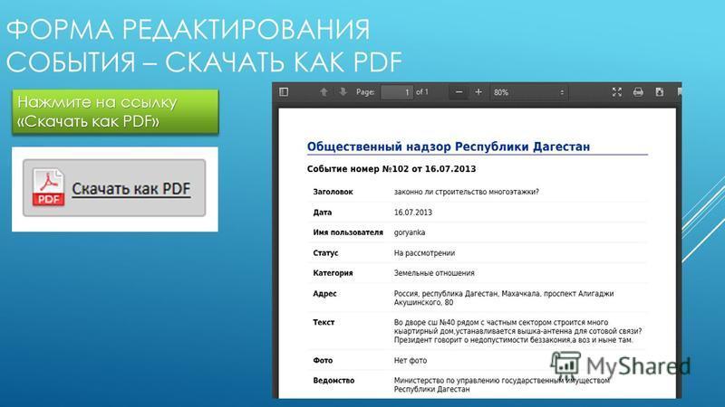 ФОРМА РЕДАКТИРОВАНИЯ СОБЫТИЯ – СКАЧАТЬ КАК PDF Нажмите на ссылку «Скачать как PDF»