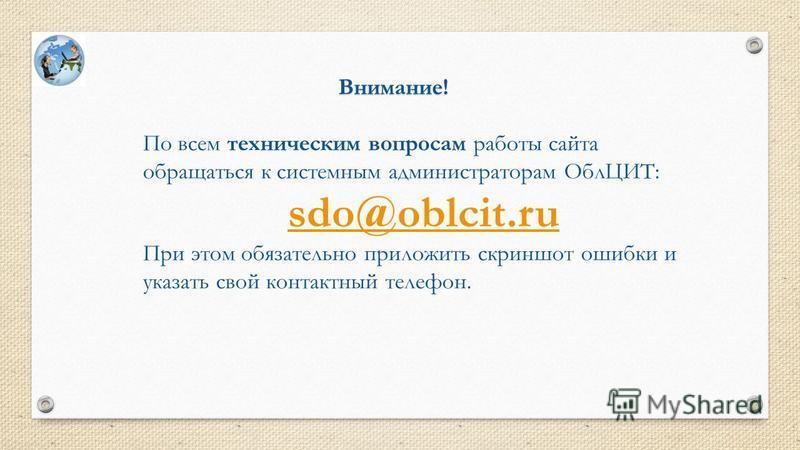 Внимание! По всем техническим вопросам работы сайта обращаться к системным администраторам ОблЦИТ: sdo@oblcit.ru При этом обязательно приложить скриншот ошибки и указать свой контактный телефон.