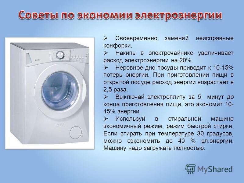 Своевременно заменяй неисправные конфорки. Накипь в электрочайнике увеличивает расход электроэнергии на 20%. Неровное дно посуды приводит к 10-15% потерь энергии. При приготовлении пищи в открытой посуде расход энергии возрастает в 2,5 раза. Выключай