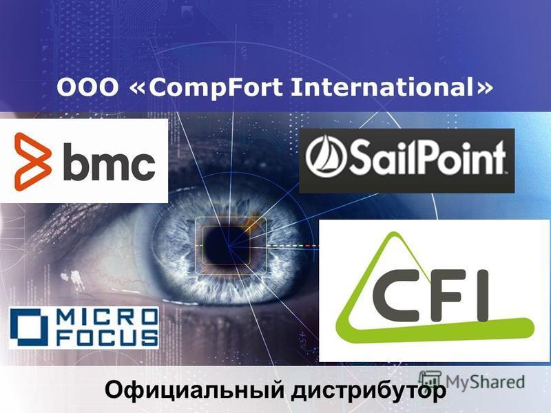ООО «CompFort International» Официальный дистрибутор