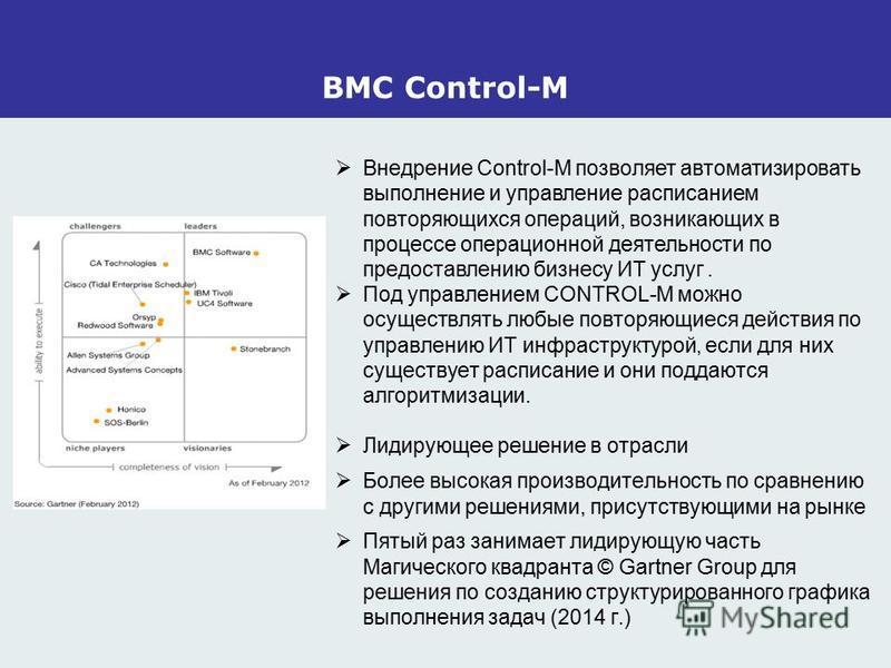BMC Control-M Внедрение Control-M позволяет автоматизировать выполнение и управление расписанием повторяющихся операций, возникающих в процессе операционной деятельности по предоставлению бизнесу ИТ услуг. Под управлением CONTROL-M можно осуществлять