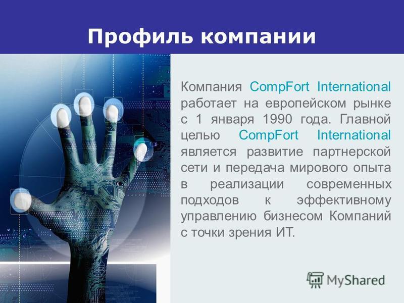 Профиль компании Компания CompFort International работает на европейском рынке с 1 января 1990 года. Главной целью CompFort International является развитие партнерской сети и передача мирового опыта в реализации современных подходов к эффективному уп