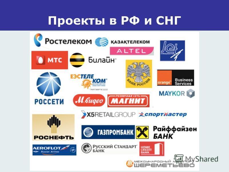 Проекты в РФ и СНГ