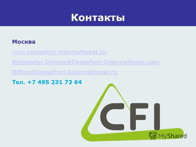 Контакты Москва www.compfort-international.ru Alexander.Osipov@CompFort-International.com Office@CompFort-International.ru Тел. +7 495 231 73 64