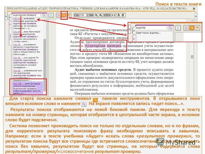 Поиск в тексте книги Для старта поиска нажмите символ панели инструментов. В открывшееся окно впишите искомое слово и нажмите На экране появляется запись «идет поиск…». Результаты поиска отображаются на левой боковой панели. Для перехода к тексту наж