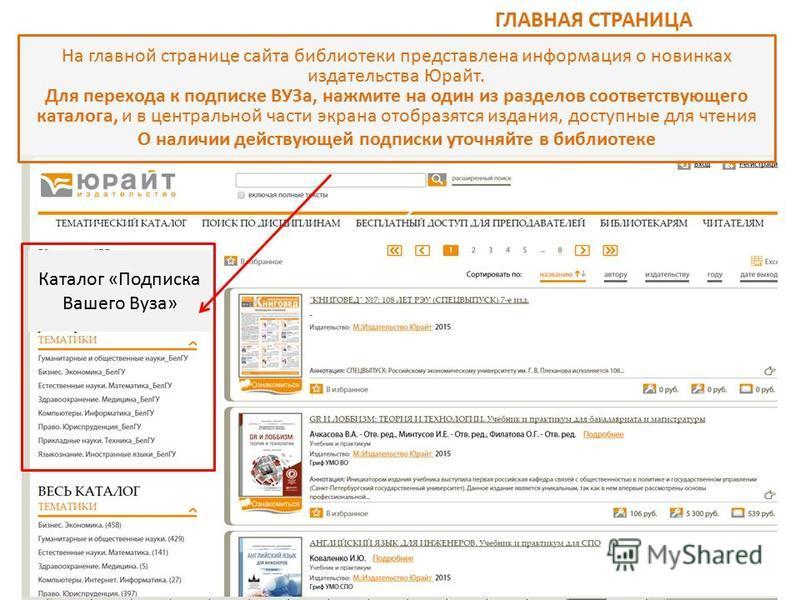 ГЛАВНАЯ СТРАНИЦА На главной странице сайта библиотеки представлена информация о новинках издательства Юрайт. Для перехода к подписке ВУЗа, нажмите на один из разделов соответствующего каталога, и в центральной части экрана отобразятся издания, доступ