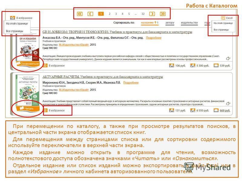 Работа с Каталогом При перемещении по каталогу, а также при просмотре результатов поисков, в центральной части экрана отображается список книг. Для перемещения между страницами списка или для сортировки содержимого используйте переключатели в верхней