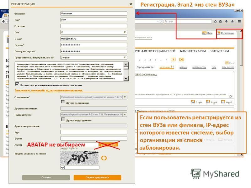 Регистрация. Этап 2 «из стен ВУЗа» АВАТАР не выбираем Если пользователь регистрируется из стен ВУЗа или филиала, IP-адрес которого известен системе, выбор организации из списка заблокирован.