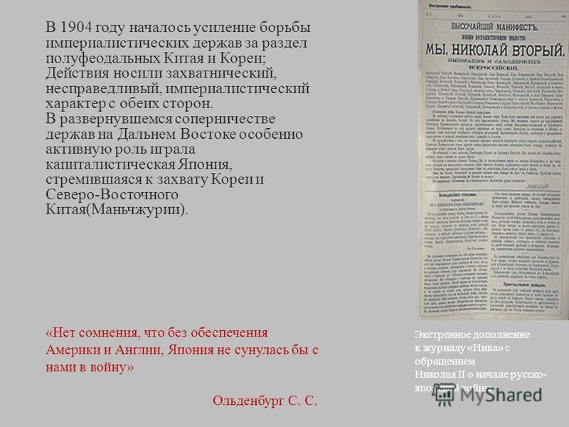 Экстренное дополнение к журналу « Нива » с обращением Николая II о начале русско - японской войны В 1904 году началось усиление борьбы империалистических держав за раздел полуфеодальных Китая и Кореи ; Действия носили захватнический, несправедливый,