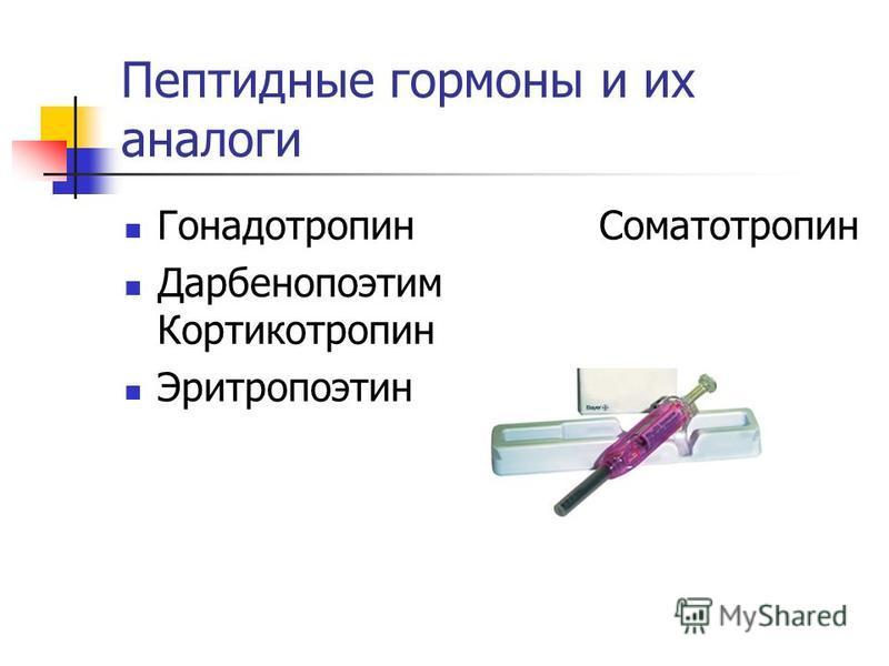 Пептидные гормоны и их аналоги Гонадотропин Соматотропин Дарбенопоэтим Кортикотропин Эритропоэтин
