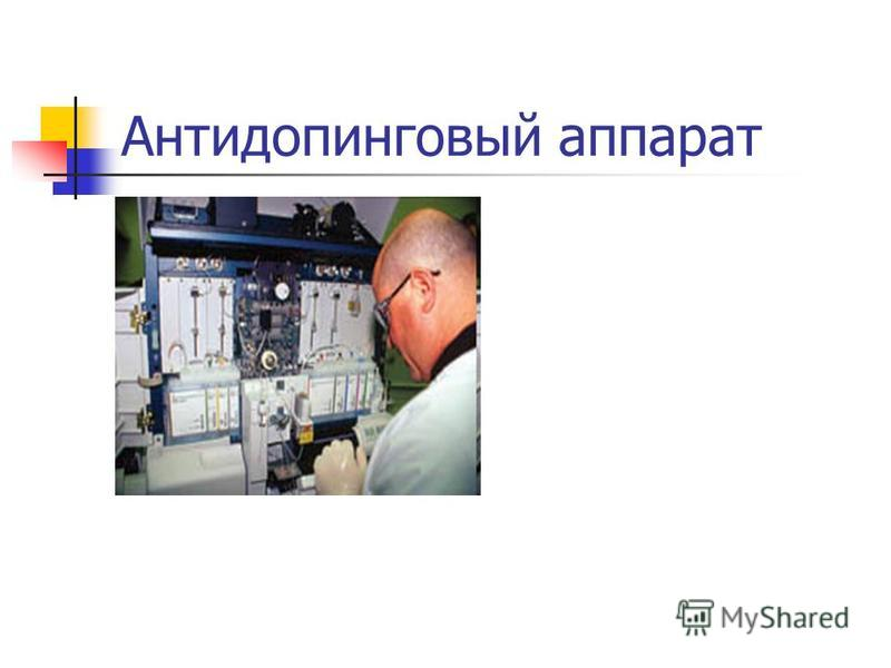 Антидопинговый аппарат