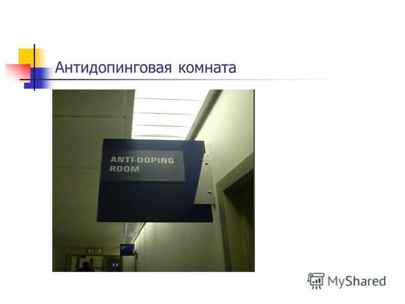 Антидопинговая комната
