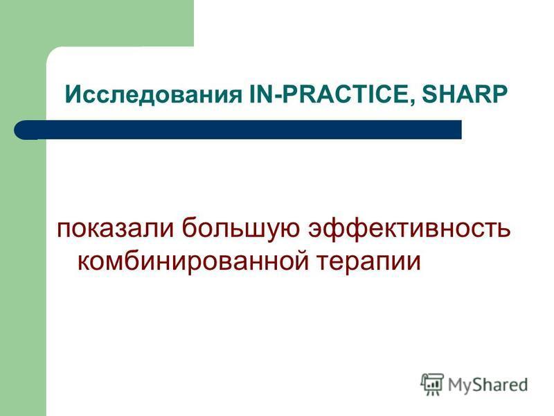 Исследования IN-PRACTICE, SHARP показали большую эффективность комбинированной терапии