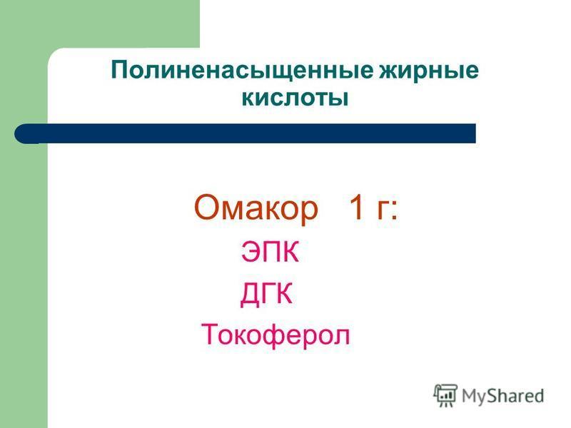 Полиненасыщенные жирные кислоты Омакор 1 г: ЭПК ДГК Токоферол