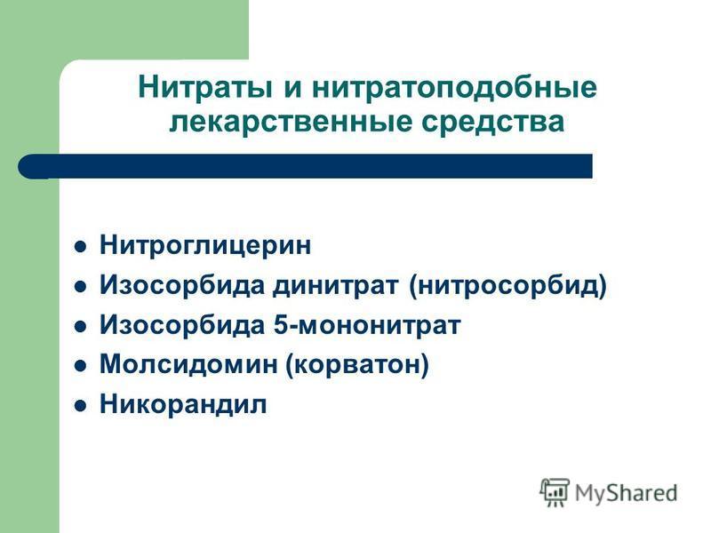 Нитраты и нитратоподобные лекарственные средства Нитроглицерин Изосорбида динитрат (нитросорбид) Изосорбида 5-мононитрат Молсидомин (корватон) Никорандил