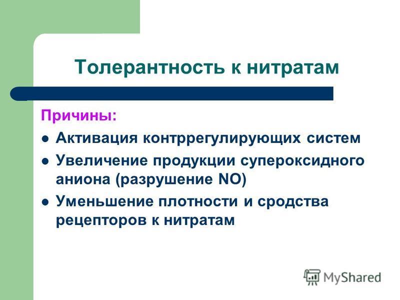 Толерантность к нитратам Причины: Активация контррегулирующих систем Увеличение продукции супероксидного аниона (разрушение NO) Уменьшение плотности и сродства рецепторов к нитратам