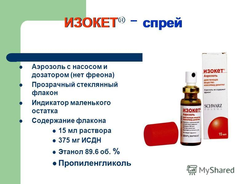 Аэрозоль с насосом и дозатором (нет фреона) Прозрачный стеклянный флакон Индикатор маленького остатка Содержание флакона 15 мл раствора 375 мг ИСДН Этанол 89.6 об. % Пропиленгликоль ИЗОКЕТ ® -- спрей