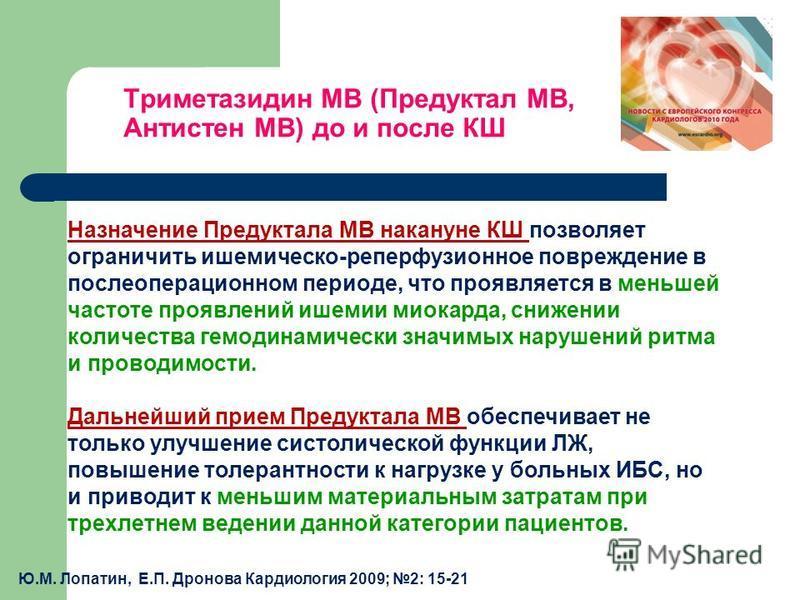 Триметазидин МВ (Предуктал МВ, Антистен МВ) до и после КШ Назначение Предуктала МВ накануне КШ позволяет ограничить ишемическо-реперфузионное повреждение в послеоперационном периоде, что проявляется в меньшей частоте проявлений ишемии миокарда, сниже