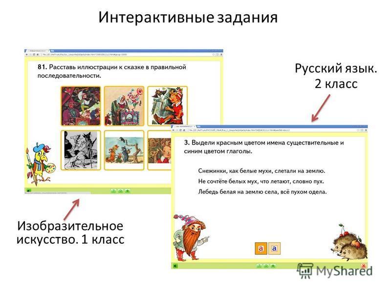 Интерактивные задания Русский язык. 2 класс Изобразительное искусство. 1 класс
