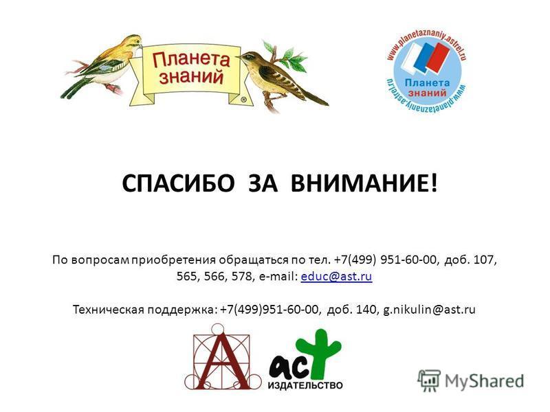 По вопросам приобретения обращаться по тел. +7(499) 951-60-00, доб. 107, 565, 566, 578, e-mail: educ@ast.ru Техническая поддержка: +7(499)951-60-00, доб. 140, g.nikulin@ast.rueduc@ast.ru СПАСИБО ЗА ВНИМАНИЕ!