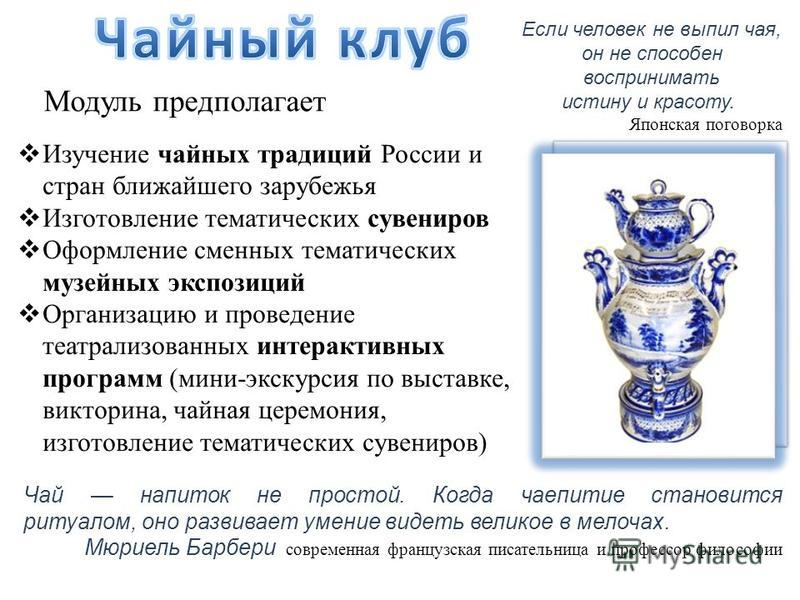 Модуль предполагает Изучение чайных традиций России и стран ближайшего зарубежья Изготовление тематических сувениров Оформление сменных тематических музейных экспозиций Организацию и проведение театрализованных интерактивных программ (мини-экскурсия