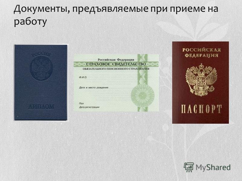 Документы, предъявляемые при приеме на работу