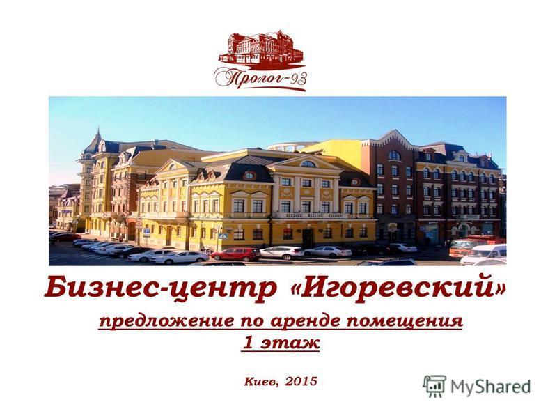 Бизнес-центр «Игоревский» предложение по аренде помещения 1 этаж Киев, 2015