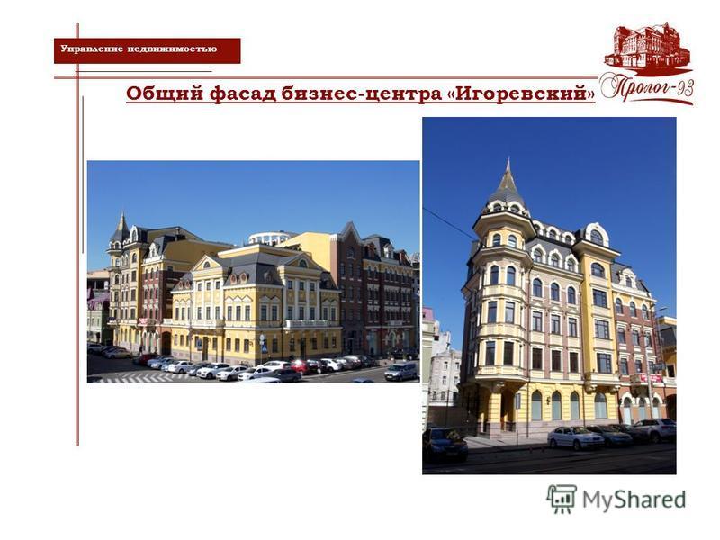 Управление недвижимостью Общий фасад бизнес-центра «Игоревский»