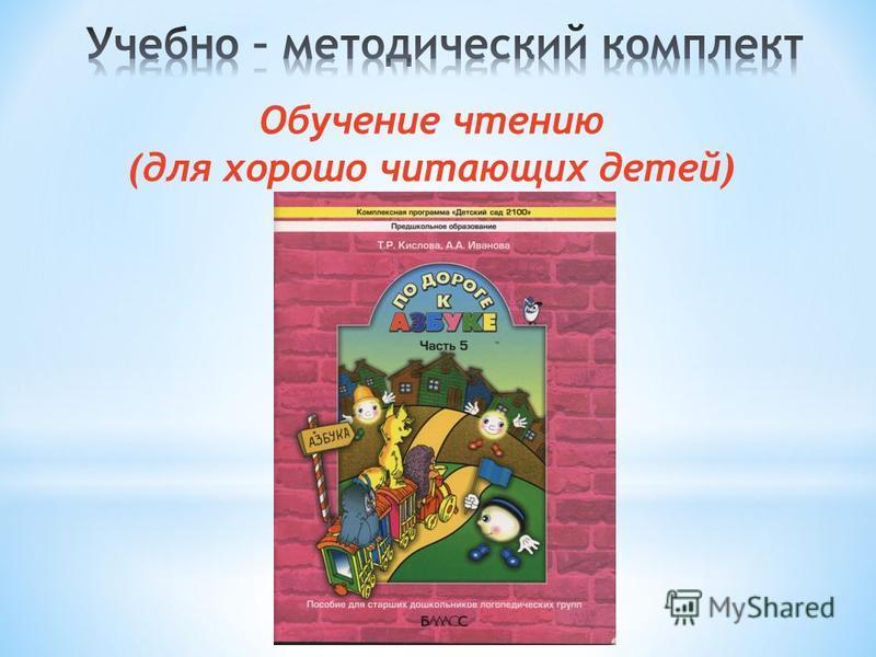 Обучение чтению (для хорошо читающих детей)