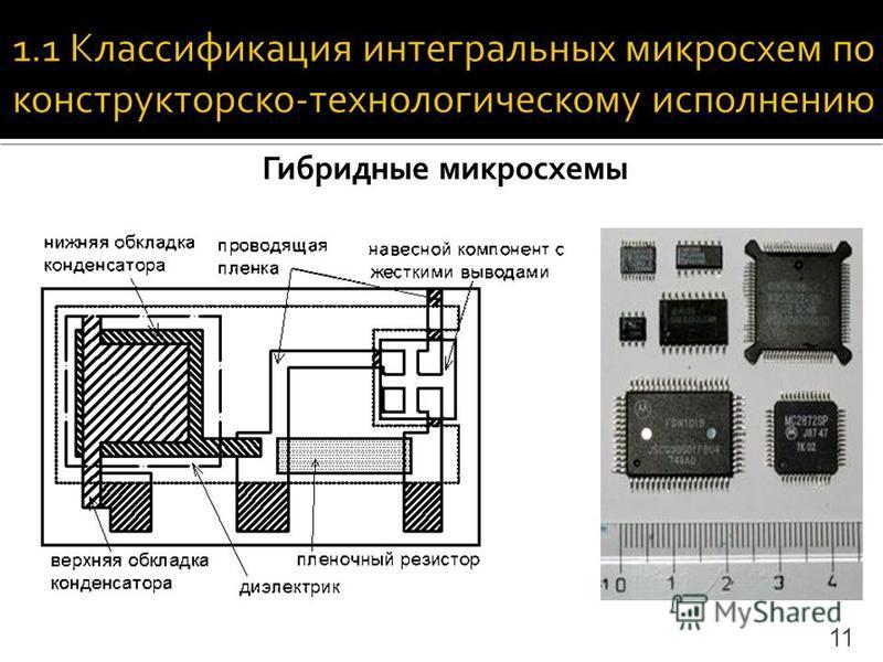 Гибридные микросхемы 11
