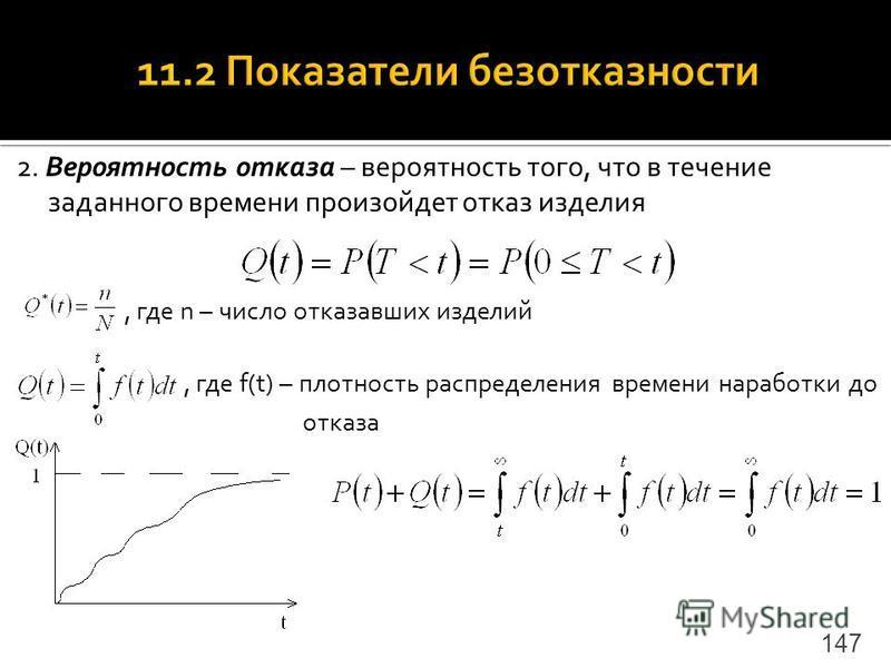 2. Вероятность отказа – вероятность того, что в течение заданного времени произойдет отказ изделия, где n – число отказавших изделий, где f(t) – плотность распределения времени наработки до отказа 147