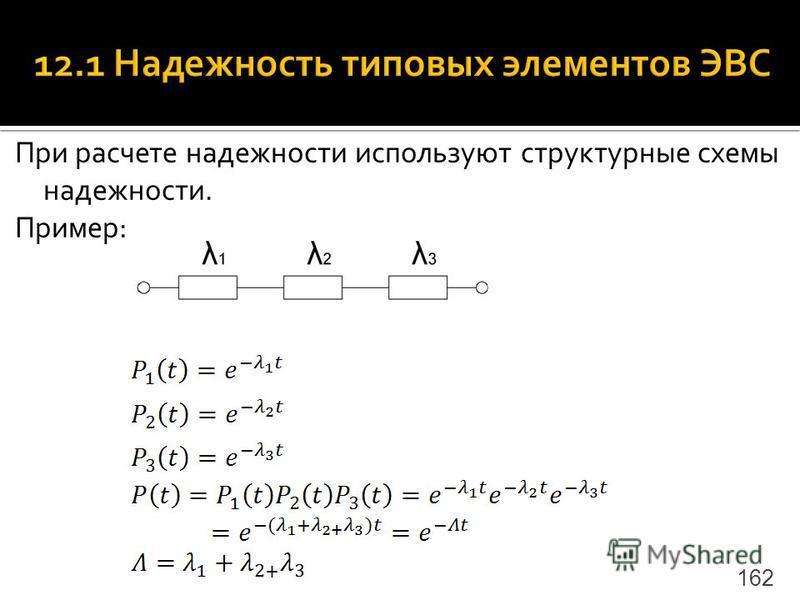 При расчете надежности используют структурные схемы надежности. Пример: 162