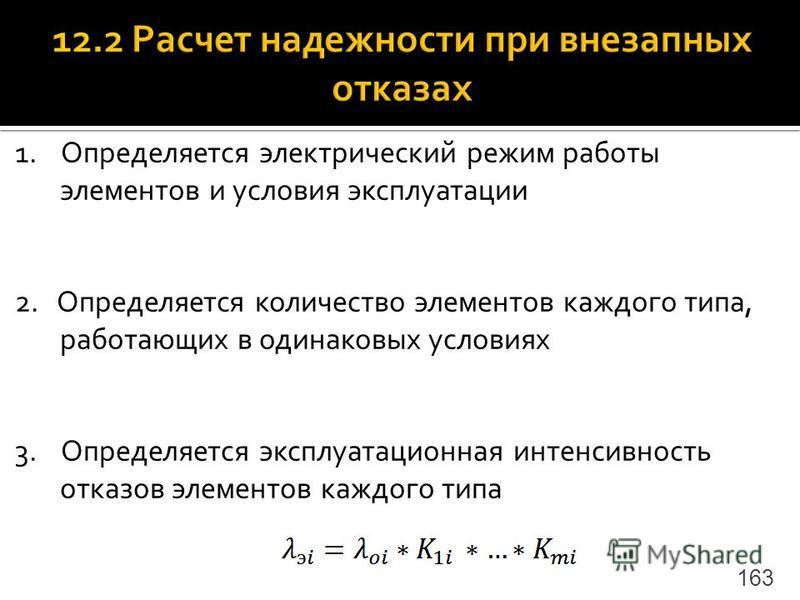 1. Определяется электрический режим работы элементов и условия эксплуатации 2. Определяется количество элементов каждого типа, работающих в одинаковых условиях 3. Определяется эксплуатационная интенсивность отказов элементов каждого типа 163