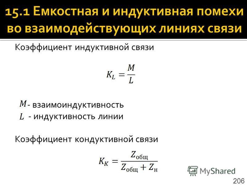 Коэффициент индуктивной связи - взаимоиндуктивность - индуктивность линии Коэффициент кондуктивной связи 206