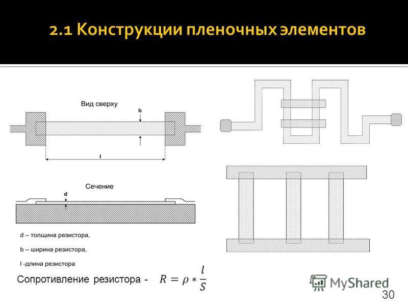 30 Сопротивление резистора -