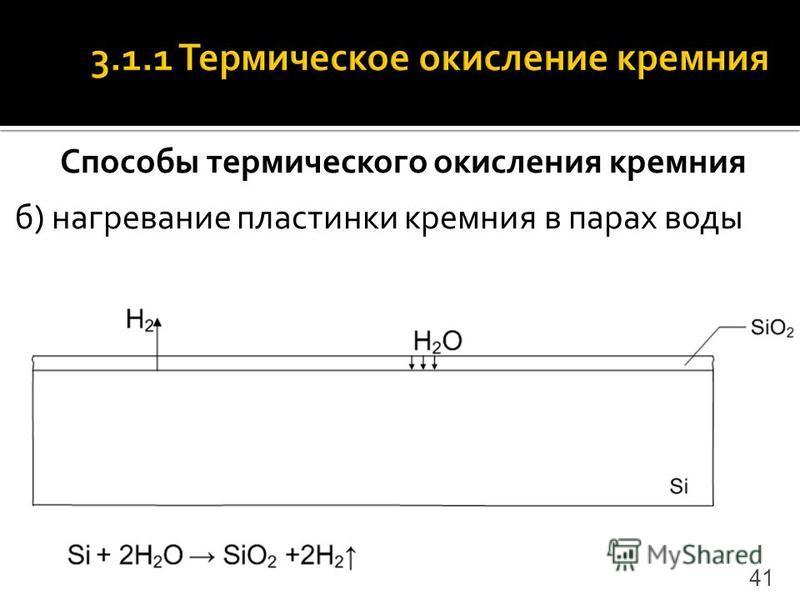 Способы термического окисления кремния б) нагревание пластинки кремния в парах воды 41