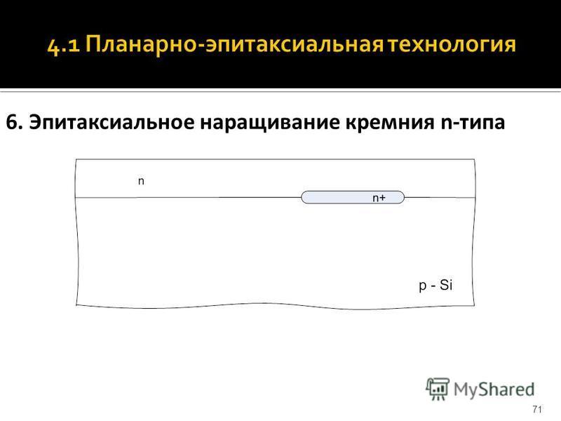 6. Эпитаксиальное наращивание кремния n-типа 71