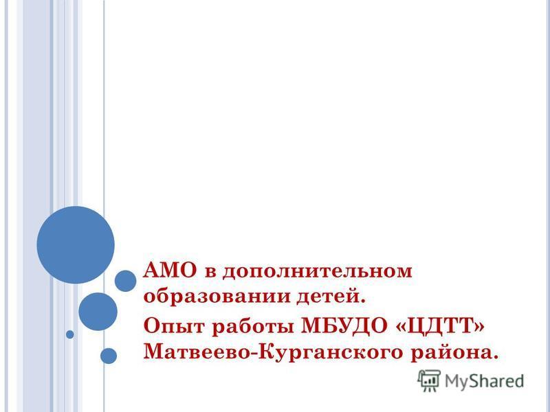АМО в дополнительном образовании детей. Опыт работы МБУДО «ЦДТТ» Матвеево-Курганского района.