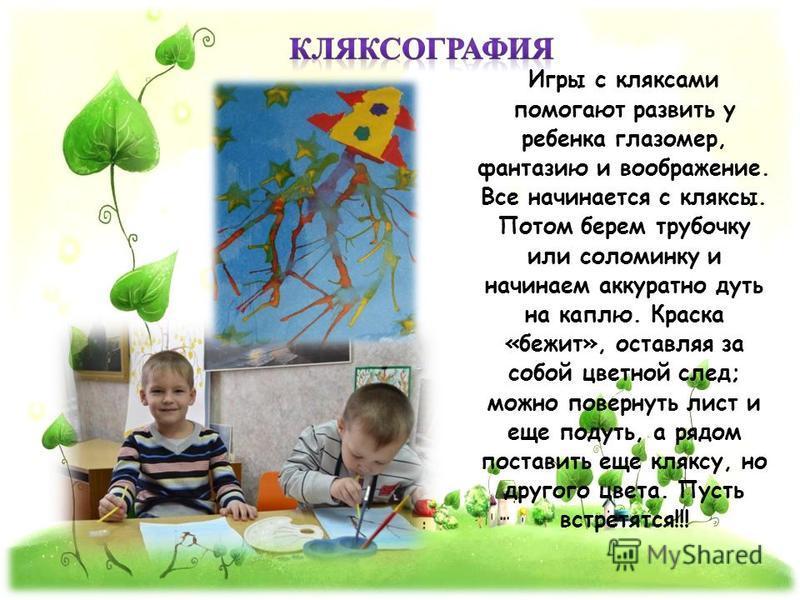 Игры с кляксами помогают развить у ребенка глазомер, фантазию и воображение. Все начинается с кляксы. Потом берем трубочку или соломинку и начинаем аккуратно дуть на каплю. Краска «бежит», оставляя за собой цветной след; можно повернуть лист и еще по