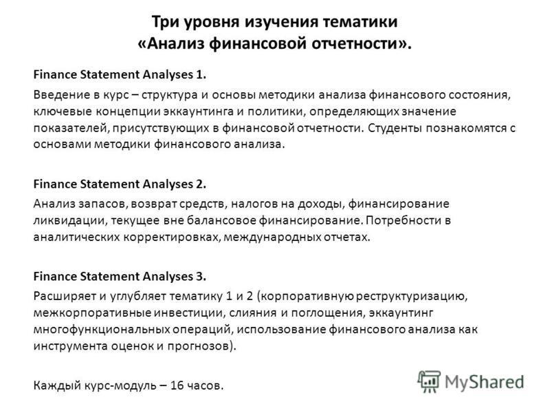 Три уровня изучения тематики «Анализ финансовой отчетности». Finance Statement Analyses 1. Введение в курс – структура и основы методики анализа финансового состояния, ключевые концепции эккаунтинга и политики, определяющих значение показателей, прис