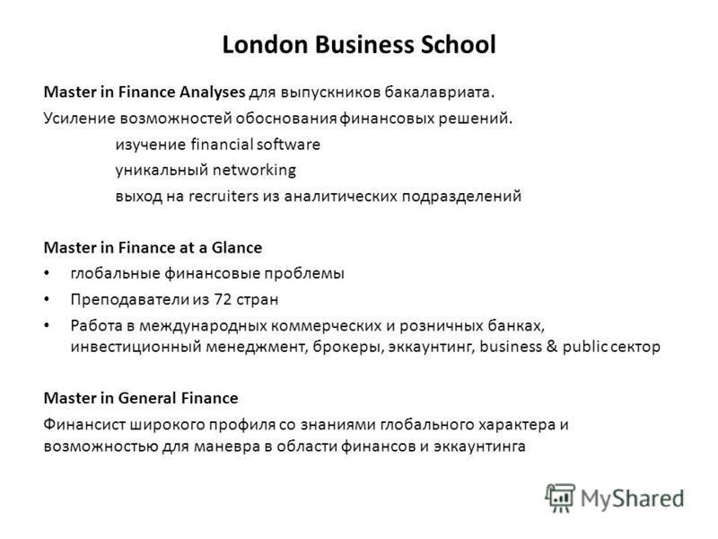 London Business School Master in Finance Analyses для выпускников бакалавриата. Усиление возможностей обоснования финансовых решений. изучение financial software уникальный networking выход на recruiters из аналитических подразделений Master in Finan