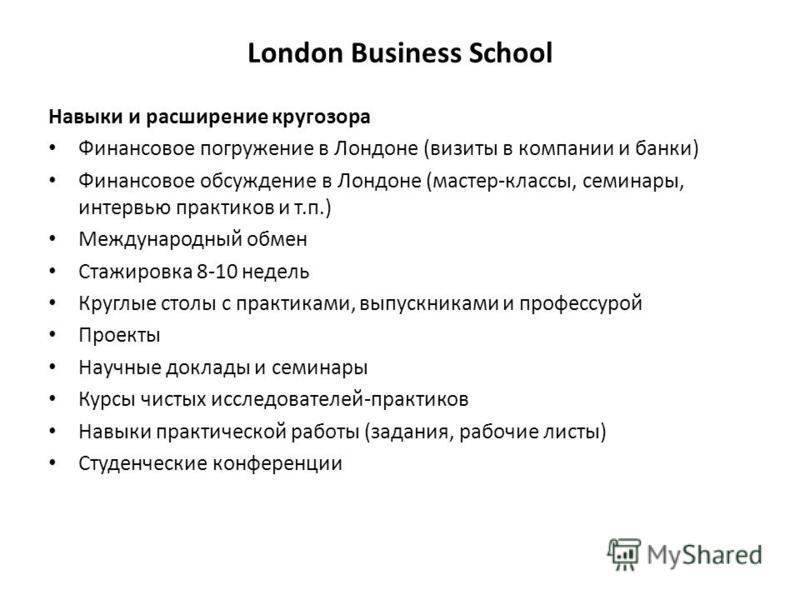 London Business School Навыки и расширение кругозора Финансовое погружение в Лондоне (визиты в компании и банки) Финансовое обсуждение в Лондоне (мастер-классы, семинары, интервью практиков и т.п.) Международный обмен Стажировка 8-10 недель Круглые с