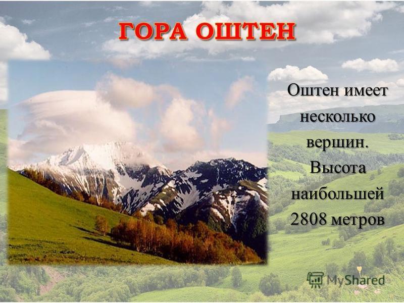 Оштен имеет несколько вершин. Высота наибольшей 2808 метров