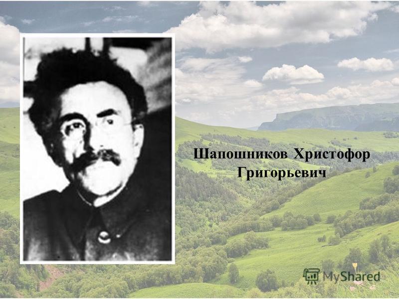 Шапошников Христофор Григорьевич