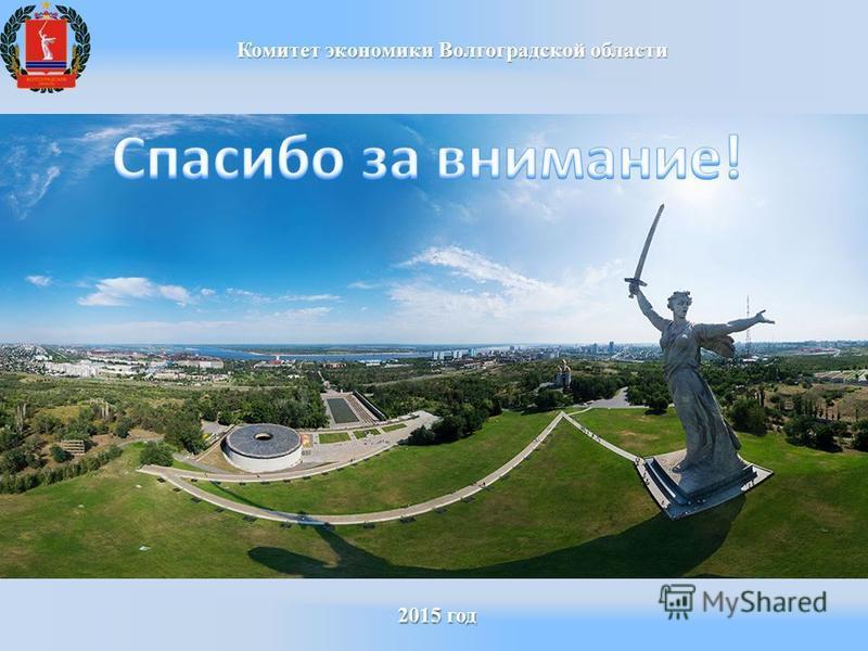 Комитет экономики Волгоградской области Спасибо за внимание! 2015 год 2015 год