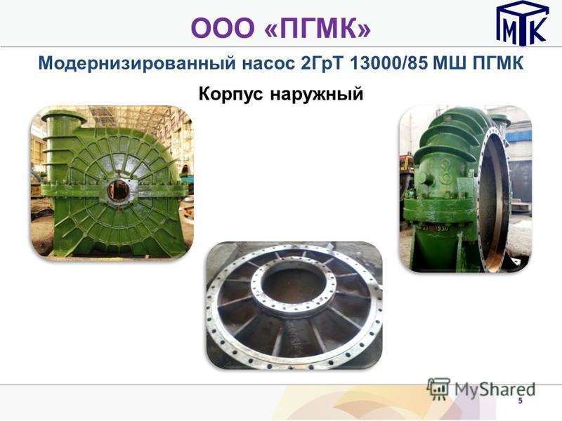 5 Модернизированный насос 2ГрТ 13000/85 МШ ПГМК Корпус наружный
