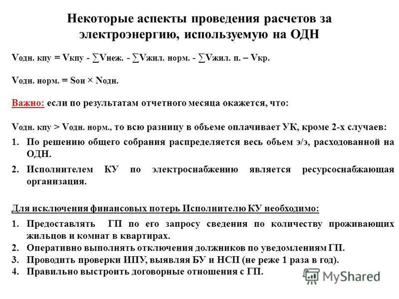 Некоторые аспекты проведения расчетов за электроэнергию, используемую на ОДН V одн. кпу = V кпу - V нож. -V жил. норм. - V жил. п. – V кр. V одн. норм. = S ой × N одн. Важно: если по результатам отчетного месяца окажется, что: V одн. кпу > V одн. нор