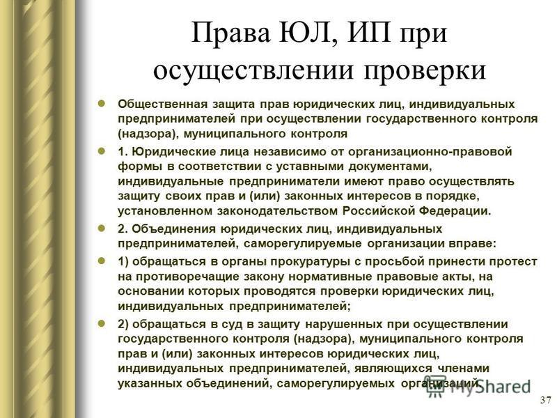 Права ЮЛ, ИП при осуществлении проверки Общественная защита прав юридических лиц, индивидуальных предпринимателей при осуществлении государственного контроля (надзора), муниципального контроля 1. Юридические лица независимо от организационно-правовой